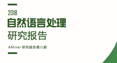 2018年第八期《自然语言处理研究报告》